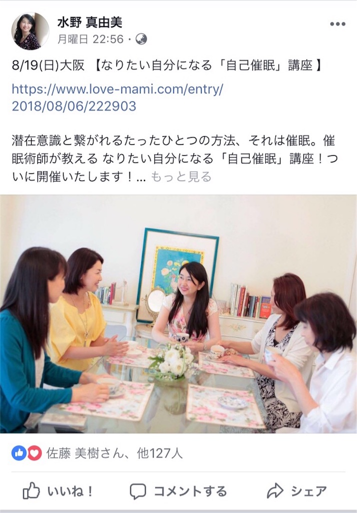 大阪女催眠術師潜在意識自分大好き水野真由美