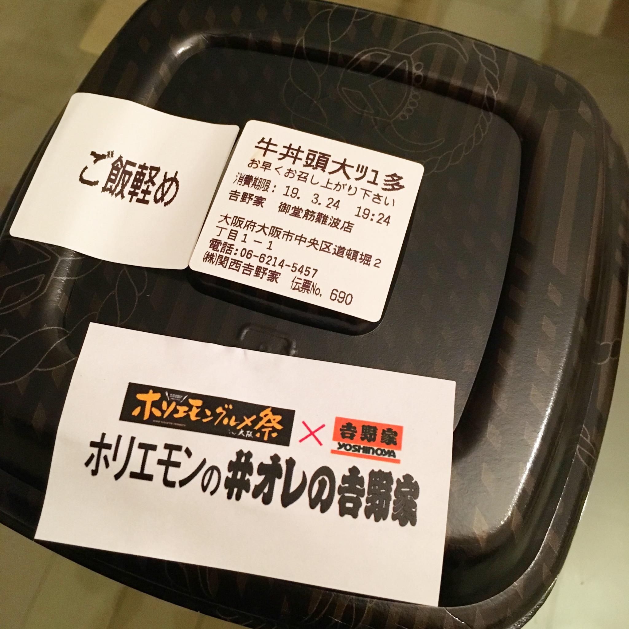 ホリエモン,オレの吉野家,大阪グルメ祭