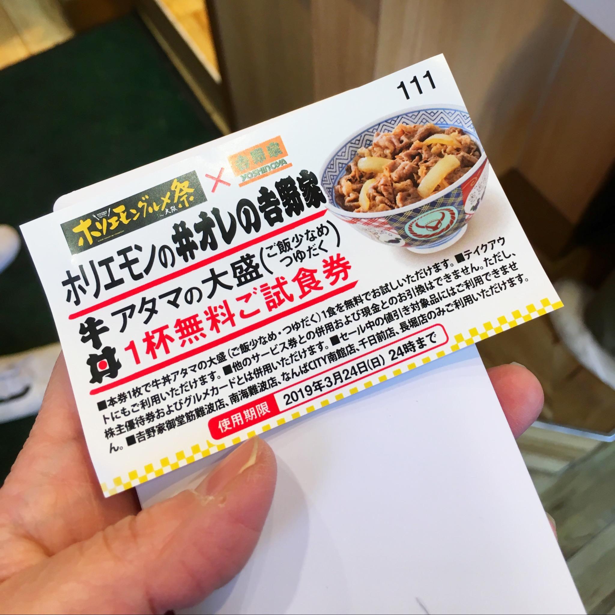 ホリエモン祭,大阪,グルメ,オレの吉野家
