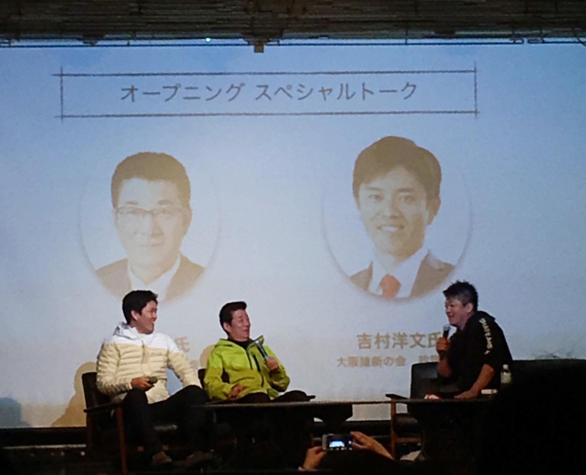 ホリエモングルメ祭in大阪 ビッグゲスト維新の会と爆食会とシュールな味園ユニバース