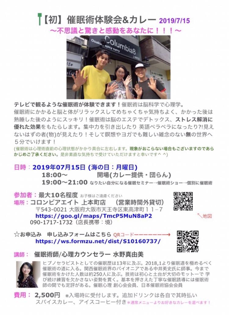 ドッキリ催眠術サプライズパーティー 大阪 上本町
