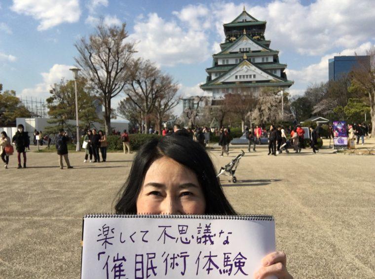 ストリート催眠術,大阪城,楽しくて不思議な催眠術体験