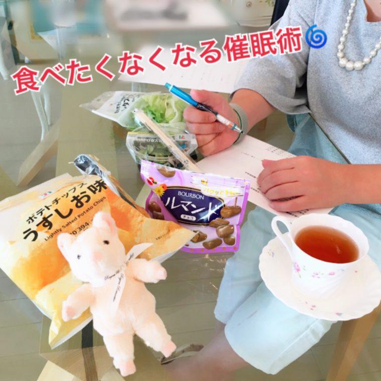 食べたくなくなる催眠術,催眠術ダイエット,大阪