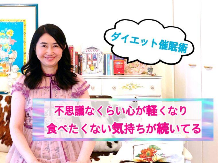 ダイエット催眠術,関西,大阪,食べたくなくなる方法