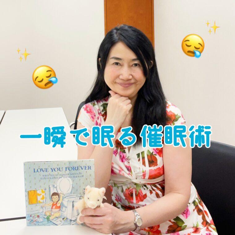 瞬間催眠術,一瞬で眠ってしまう,大阪,女性催眠術師